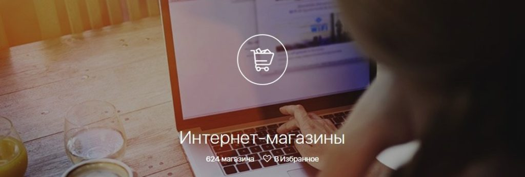 Интернет-магазины – партнеры карты Халва
