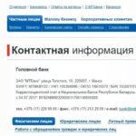 Контакты МТБанка