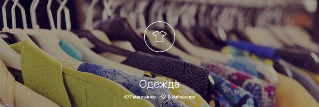 Магазины одежды – партнеры карты Халва