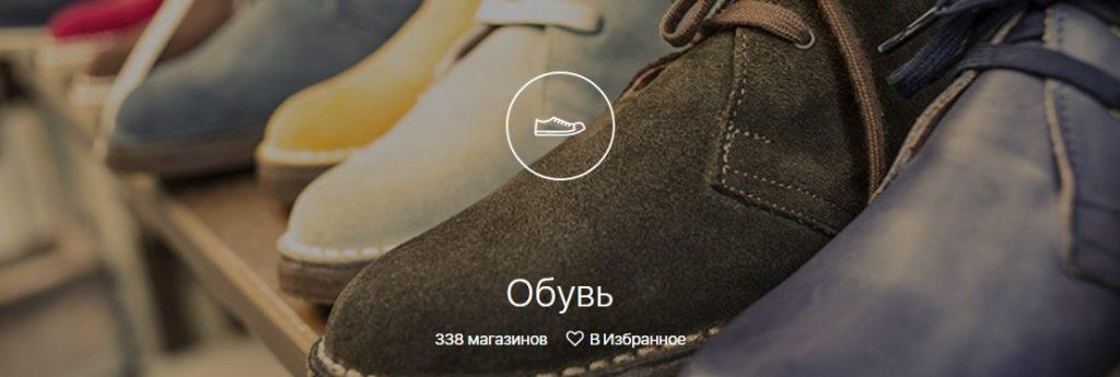 Магазины обуви – партнеры карты Халва